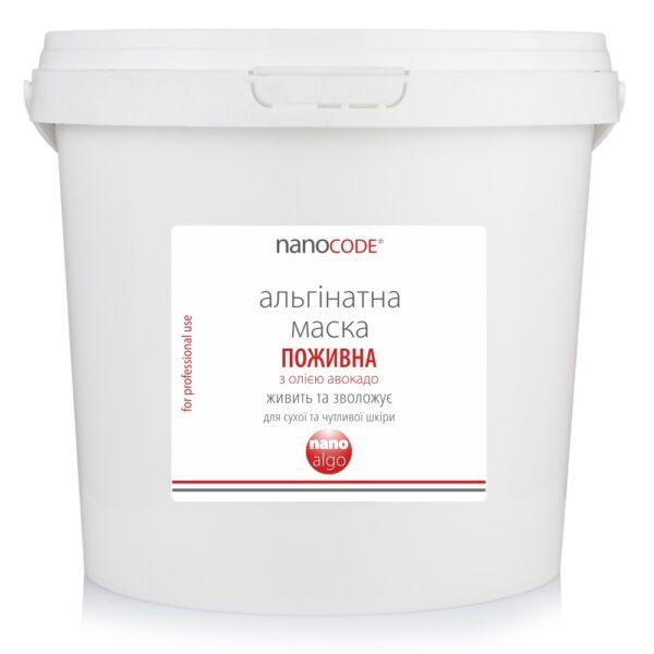 Альгинатная маска для лица ПИТАТЕЛЬНАЯ с маслом авокадо NANOCODE 700 г