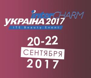 Бесплатное посещение выставки InterCHARM-Украина 2017 (20-22 сентября)